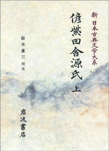 偐紫田舎源氏 (上)  (新日本古典文学大系 88)の詳細を見る
