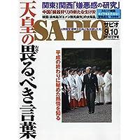 SAPIO(サピオ) 2018年 10 月号 [雑誌]