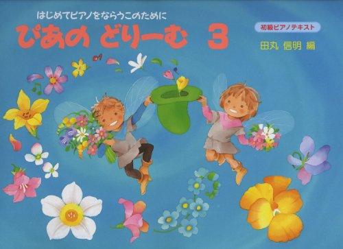 ぴあのどりーむ 3 初級ピアノテキスト