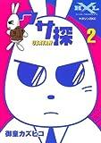 ウサ探(2) (マガジンZKC)