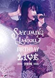 SAYUMINGLANDOLL~BIRTHDAY LIVE 2019~ [DVD]