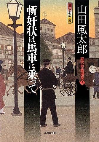 斬奸状は馬車に乗って―時代短篇選集〈2〉 (小学館文庫)