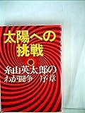 太陽への挑戦―糸山英太郎のわが闘争序章 (1973年)