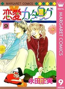 恋愛カタログ 9 (マーガレットコミックスDIGITAL)