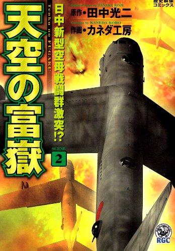 天空の富嶽 2 (歴史群像コミックス)