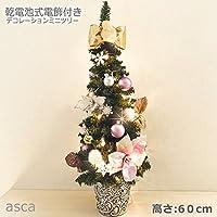 60cm ミニクリスマスツリーセット 乾電池式 電飾(常点灯)付き アスカ AX67444