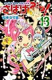 さばげぶっ!(13) (なかよしコミックス)