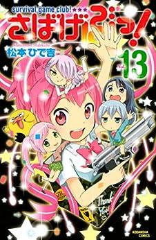 [松本ひで吉]のさばげぶっ!(13) (なかよしコミックス)
