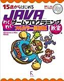 15歳からはじめるJAVAわくわくゲームプログラミング教室 フルカラー最新版【Windows & Mac両対応】