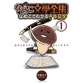 なめこ文學全集 なめこでわかる名作文学 (1) (バーズコミックス スペシャル)