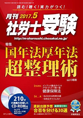 月刊社労士受験 2017年 05 月号 [雑誌]