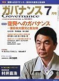 ガバナンス 2011年 07月号 [雑誌]