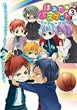 ほあた☆バスケット3 〜ちっちゃい天使たち〜 (Philippe Comics)