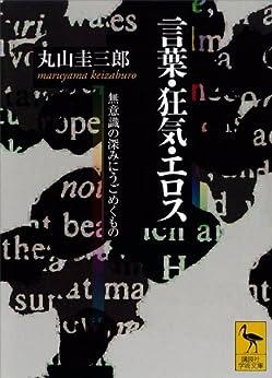 言葉・狂気・エロス 無意識の深みにうごめくもの (講談社学術文庫)