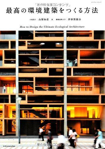 最高の環境建築をつくる方法 (エクスナレッジムック)の詳細を見る