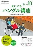 NHKラジオ まいにちハングル講座 2017年 10月号 [雑誌] (NHKテキスト)