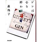 ジンは心を酔わせるの (角川文庫 (6317))