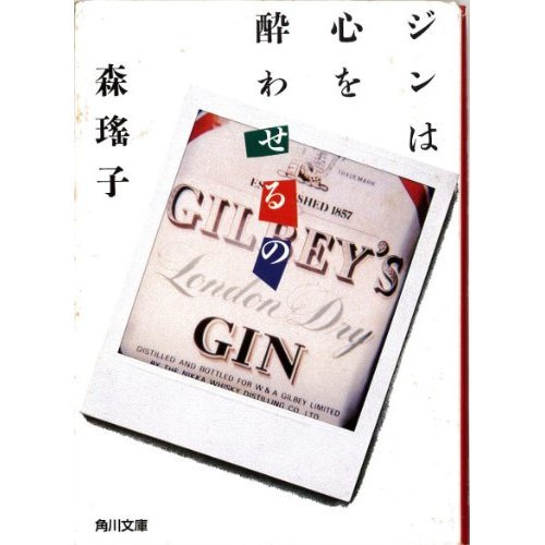 ジンは心を酔わせるの (角川文庫 (6317))の詳細を見る
