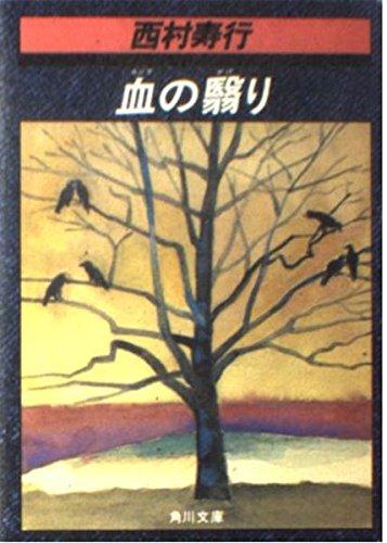 血の翳り (角川文庫 緑 407-35)の詳細を見る