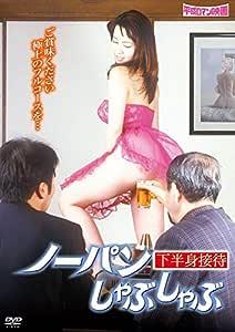 ノーパンしゃぶしゃぶ / 下半身接待 [DVD]