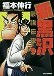新黒沢 最強伝説 9 (ビッグコミックス)