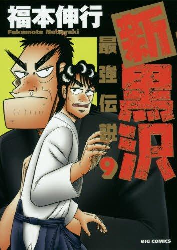 新黒沢 最強伝説 9 (ビッグコミックス)の詳細を見る