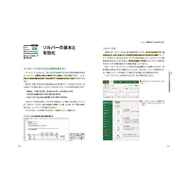 Excel 最強の教科書[完全版]――すぐに...の紹介画像20