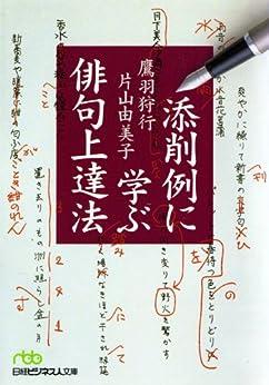 [鷹羽 狩行, 片山 由美子]の添削例に学ぶ俳句上達法 (日経ビジネス人文庫)