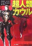 超人類カウル (ハヤカワ文庫SF ア 8-1)