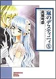 嵐のデスティニィ 5 (ソノラマコミック文庫 た 49-5)