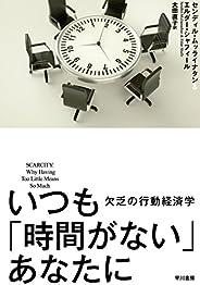 いつも「時間がない」あなたに 欠乏の行動経済学 (早川書房)