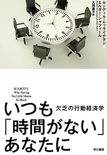 いつも「時間がない」あなたに 欠乏の行動経済学 (早川書房)の詳細を見る