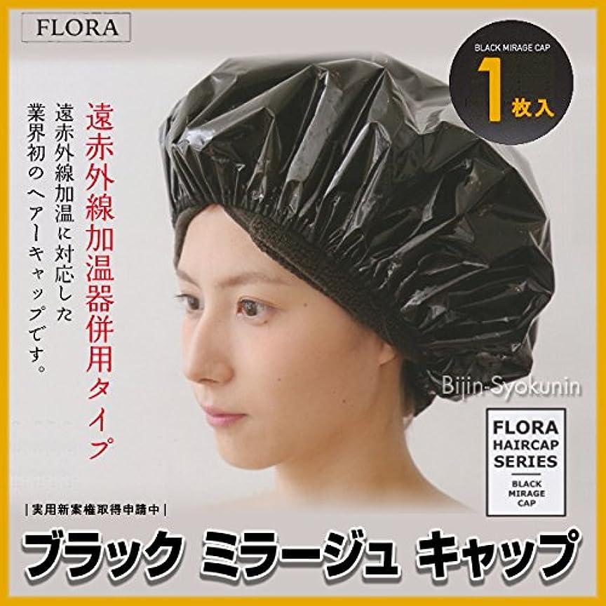 伝統的メタリック夕暮れブラック ミラージュ キャップ BLACK MIRAGE CAP【1枚入り】