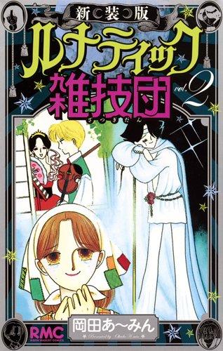 新装版 ルナティック雑技団 2 (りぼんマスコットコミックス)の詳細を見る