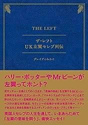 ザ・レフト─UK左翼セレブ列伝 (ele-king books)