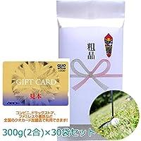 【ゴルフコンペの景品に】新潟産コシヒカリ 300g(2合)+クオカード1000円 30点セット