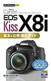 技術評論社 種清豊/ナイスク 今すぐ使えるかんたんmini Canon EOS Kiss X8i 基本&応用 撮影ガイドの画像