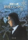 妖怪ハンター 水の巻 (集英社文庫―コミック版)