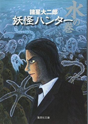 妖怪ハンター 水の巻 (集英社文庫―コミック版)の詳細を見る