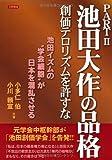 池田大作の品格〈PART2〉創価テロリズムを許すな