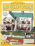 週刊 赤毛のアンの家 2013年 7/16号 [分冊百科]