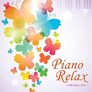 ピアノリラックス~元気が出るJ-POP~