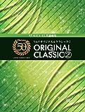 エレクトーン5~3級 STAGEA・EL エレクトーン誕生50周年記念(5) オリジナル&クラシック 2 (参考演奏CD付)