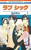 ラブシック 第1巻 (花とゆめCOMICS)