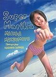 Super Marika―松本まりか写真集