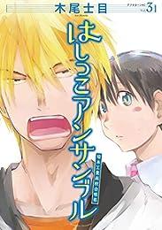 はしっこアンサンブル(3) (アフタヌーンコミックス)