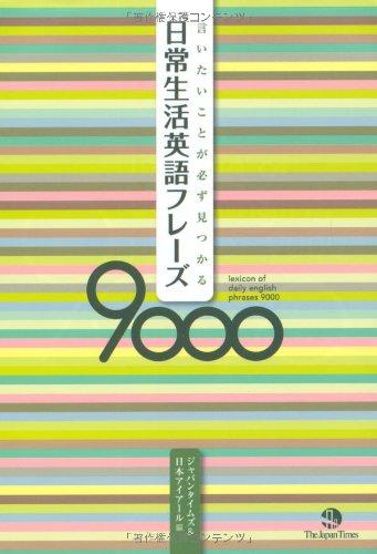 日常生活英語フレーズ9000の詳細を見る
