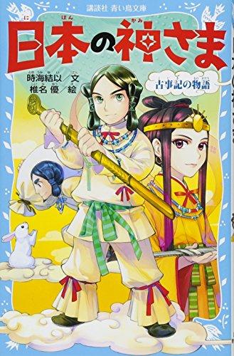 日本の神さま 古事記の物語 (講談社青い鳥文庫)の詳細を見る