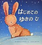 はじめてのゆきのひ (児童図書館・絵本の部屋)