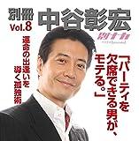 別冊・中谷彰宏8「パーティを欠席できる男が、モテる。」――運命の出逢いを導く孤独術